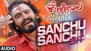Sanchu Sanchu Bit || Kollegala || Venkatesh Deekshit, Kiran Gowda, Deepa Gowda - LAHARIMUSIC
