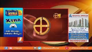 తుమ్మల నాగేశ్వరరావు ఓటమి | Mahakutami Wave in Khammam | Telangana Election Results | iNews - INEWS