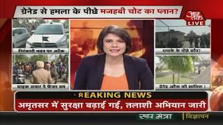 Amritsar: Nirankari Bhawan पर ग्रेनेड हमला, आतंकी Zakir Musa की साजिश तो नहीं? - AAJTAKTV