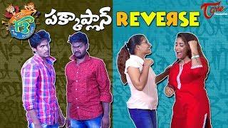 F3 | Girlfriend Tho Pakka Plan Reverse | Telugu Comedy Web Series | Epi #13 | TeluguOne - TELUGUONE