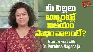 మీ పిల్లలు అన్నింట్లో విజయం సాధించాలంటే?   Motivational Videos   By Dr  Purnima Nagaraja - TELUGUONE