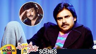 Pawan Kalyan Comments on Chiranjeevi Acting | Attarintiki Daredi Telugu Movie | Samantha | Trivikram - MANGOVIDEOS