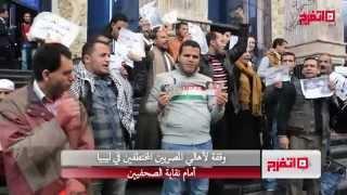اتفرج.. وقفة لأهالي المختطفين في ليبيا أمام نقابة الصحفيين
