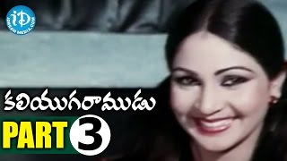 Kaliyuga Ramudu Movie Part 3 || NTR, Rati Agnihotri, Satyanarayana || K Bapaiah || K V Mahadevan - IDREAMMOVIES