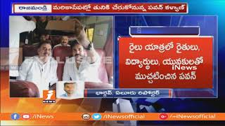 Pawan Kalyan Interact With Farmers and Students in Janmabhoomi Express | Janasena | iNews - INEWS