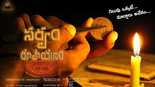 SARWAM RUPAAYANAM Letest Telugu Shortfilm || Directed By C. MANJUNATH || Short Film Talkies - YOUTUBE