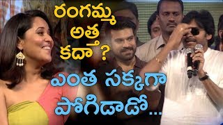 ఎంత సక్కగా పోగిడాడో - Pawan Kalyan praised Rangamma Atta in a different Style - IGTELUGU