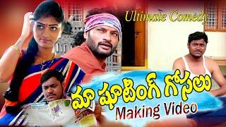 Maa Shooting Gosalu || Shankar Making Video || Telugu Short Film || Village Comedy Video || SB TV - YOUTUBE