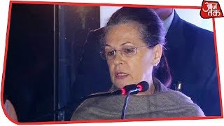 Sonia Gandhi Lashes Out At BJP For Undermining The Legacy Of Jawaharlal Nehru - AAJTAKTV