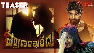 Pranam Khareedu Movie Teaser | Prasanth | Taraka Ratna | Avantika | TeluguOne - TELUGUONE