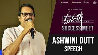 Ashwini Dutt Speech - Maharshi Success Meet - Mahesh Babu, Pooja Hegde | Vamshi Paidipally - DILRAJU