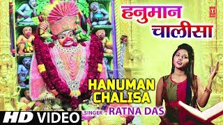 हनुमान चालीसा I Hanuman Chalisa I RATAN DAS I New Latest I HD Video Song - TSERIESBHAKTI
