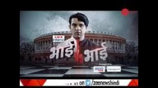 "Bhai vs Bhai: Is Congress scared of ""Bharat Mata Ki Jai"" slogan - ZEENEWS"