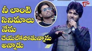 Vijay Devarakonda Comments On Allu Arjun | Taxiwaala Pre Release Event | TeluguOne - TELUGUONE