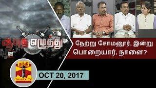 Aayutha Ezhuthu 20-10-2017 Discussion on Porayar Bus Roof Collapse.. – Thanthi TV Show