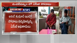 Machilipatnam Irrigation AE Anil Kumar Caught Red-Handed To ACB While Taking Bribe | CVR News - CVRNEWSOFFICIAL