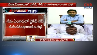 YSRCP BC Garjana : Jagan To Hold YCP BC Garjana Public Meeting At Eluru Today l CVR NEWS - CVRNEWSOFFICIAL