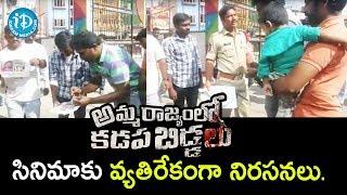 RGV Amma Rajyam Lo Kadapa Biddalu Faces Protests at Tirupati | Ram Gopal Varma Movie Controversy - IDREAMMOVIES