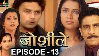 Joshiley Hindi Serial Episode - 13 | Deep Dhillan, Seeraj, Shalini Kapoor | Sri Balaji Video - SRIBALAJIMOVIES