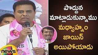 KTR About Vanteru Pratap Reddy | TRS Working President KTR Speech | Vanteru Pratap Joins TRS Party - MANGONEWS