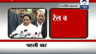 Not even 50% of last budget's announcements have been implemented, Mayawati - ABPNEWSTV