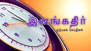 Vendhar TV Morning 11am News 24-09-2016