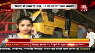 Noida: पिलर से टकराई School Bus, 12 बच्चे जख्मी, ड्राइवर की हालत गंभीर - AAJTAKTV