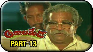 Addala Meda Telugu Movie Part 13/13 | Murali Mohan | Mohan Babu | Ambika - MANGOVIDEOS