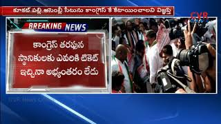 Congress Leaders Protest At Gandhi Bhavan over Kukatpally constituency seat | CVR NEWS - CVRNEWSOFFICIAL
