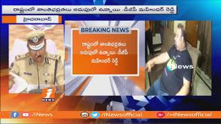 DGP Mahender Reddy Press Meet On Kathi Mahesh Comments | Kathi Expulsion From Hyderabad | iNews - INEWS