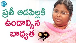 ప్రతీ ఆడపిల్లకి ఉండాల్సిన బాధ్యత - M Bala Latha | Dil Se With Anjali - IDREAMMOVIES