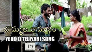Bommala Ramaram Yedo O Teliyani song - idlebrain.com - IDLEBRAINLIVE