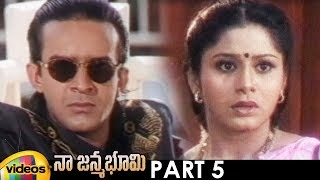 Naa Janma Bhoomi Telugu Full Movie HD | Vishnuvardhan | Saroja Devi | Sangeeta |Part 5 |Mango Videos - MANGOVIDEOS