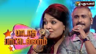 Padatha Patellam 03-01-2016 PuthuYugam TV Show