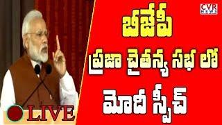 ఏపీ పరిస్థితికి చంద్రబాబే కారణం, | Modi Full Speech At Guntur  | Slams CM Chandrababu | CVR NEWS - CVRNEWSOFFICIAL