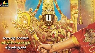 Om Namo Venkatesaya Movie Nagarjuna Prelook | Sri Balaji Video - SRIBALAJIMOVIES