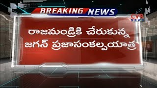 Ys Jagan Padayatra reaches Rajahmundry | East Godavari | CVR News - CVRNEWSOFFICIAL