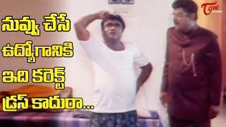అయ్యగారూ.. ఆ డ్రాయర్ నాది | Back to Back Comedy Scenes | TeluguOne - TELUGUONE