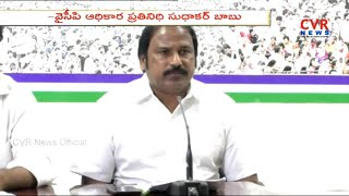 YCP Leader Sudhakar babu Serious Comments on Pawan Kalyan | CVR News - CVRNEWSOFFICIAL