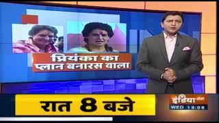 Priyanka Gandhi का प्लान बनारस वाला - INDIATV