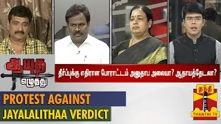 "Aayutha Ezhuthu 30-09-2014 Debate on ""Protests against Judgement"" – Thanthi TV Show"