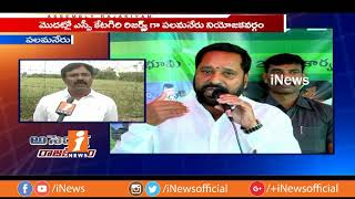 Palamaner MLA Amarnath Reddy Political Graph & Constituency Problems | Assembly Rajakeeyam | iNews - INEWS