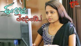 Ee Roje Thelisindi Latest Telugu Short Film 2017 | By Surendra Kamal - YOUTUBE