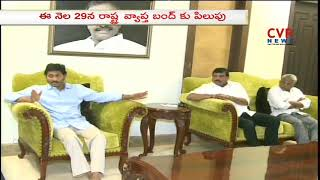 YCP Leader Calls Bandh On 29th June over Kadapa Steel Plant Issue | CVR News - CVRNEWSOFFICIAL
