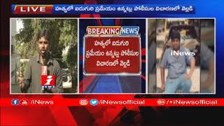 New Twist In Chigurupati Jayaram Case | Shikha Chowdary  | Young Man Vishal | iNews - INEWS