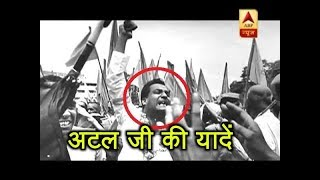 Atal Bihari Vajpayee: Walk down the memory lane of former PM's inspiring words - ABPNEWSTV