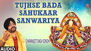 Tujhse Bada Sahukaar Sanwariya I Khatu Shyam Bhajan I CHARANJEET SINGH SONDHI I Full Audio Song - TSERIESBHAKTI