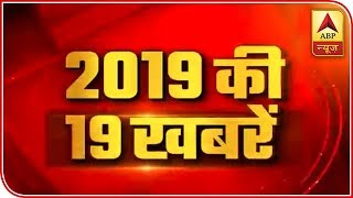 Watch top 19 political news of the day in 5 minutes - ABPNEWSTV