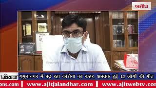 video : यमुनानगर में बढ़ रहा कोरोना का कहर, अबतक हुई 12 लोगों की मौत