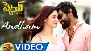 Andham Needhe Video Song | Sketch Movie Video Songs | Vikram | Tamanna | S.Thaman | Mango Music - MANGOMUSIC